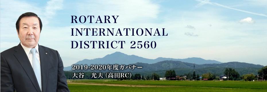 2019-2020年度ガバナー 大谷光夫