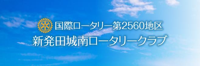 新発田城南ロータリークラブ