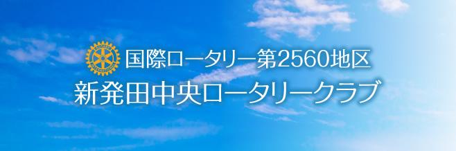 新発田中央ロータリークラブ