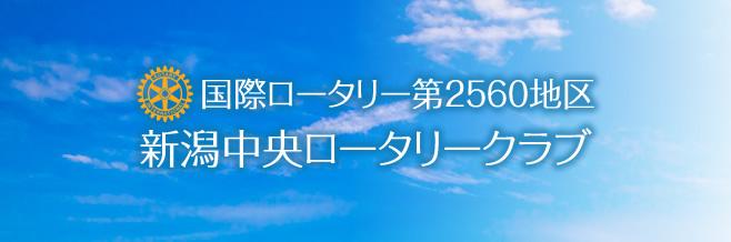 新潟中央ロータリークラブ