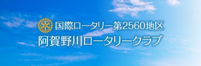 阿賀野川ラインロータリークラブ