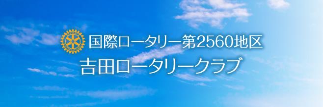 吉田ロータリークラブ