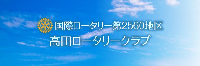 高田ロータリークラブ