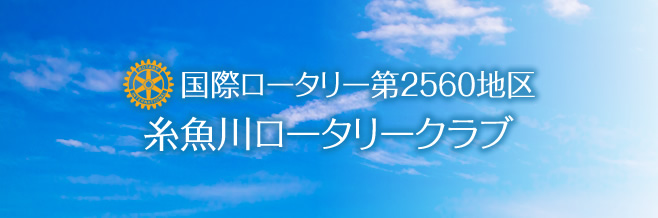 糸魚川ロータリークラブ