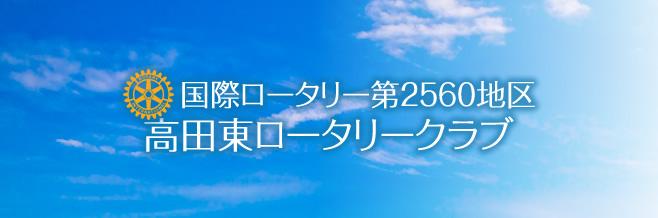 高田東ロータリークラブ