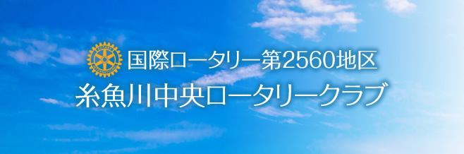 糸魚川中央ロータリークラブ