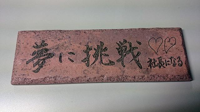 レンガプレートサンプル(小)